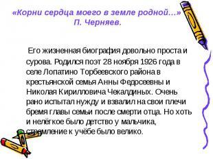 « Корни сердца моего в земле родной …» П. Черняев. Его жизненная биография довол