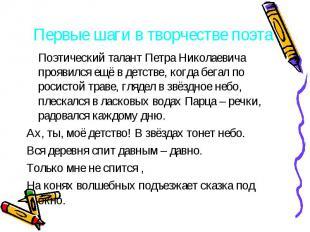 Первые шаги в творчестве поэта Поэтический талант Петра Николаевича проявился ещ