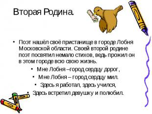 Вторая Родина. Поэт нашёл своё пристанище в городе Лобня Московской области. Сво