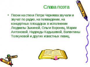 Слава поэта Песни на стихи Петра Черняева звучали и звучат по радио, на телевиде