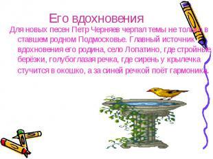 Его вдохновения Для новых песен Петр Черняев черпал темы не только в ставшем род