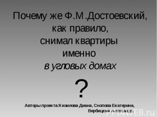 Почему же Ф.М.Достоевский, как правило, снимал квартиры именно в угловых домах?