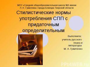 Стилистические нормы употребления СПП с придаточным определительным Выполнила: у