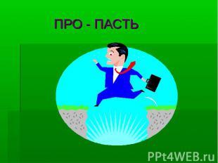 ПРО - ПАСТЬ