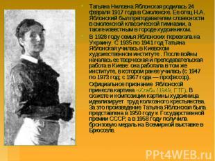 Татьяна Ниловна Яблонская родилась 24 февраля 1917 года в Смоленске. Ее отец Н.А
