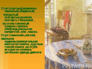 Стол (круглый,возможно овальный,обеденный, покрытый скатертью,льняная скатерть с