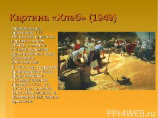 Картина «Хлеб» (1949) Официальное признание Т.Н. Яблонской принесла картина «Хле