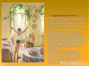 РЕДАКТИРОВАНИЕ ТЕКСТАПеред нами картина Т.Н.Яблонской «Утро». На ней изобр