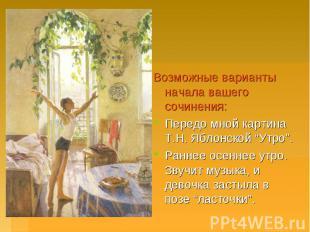 """Возможные варианты начала вашего сочинения:Передо мной картина Т.Н. Яблонской """"У"""