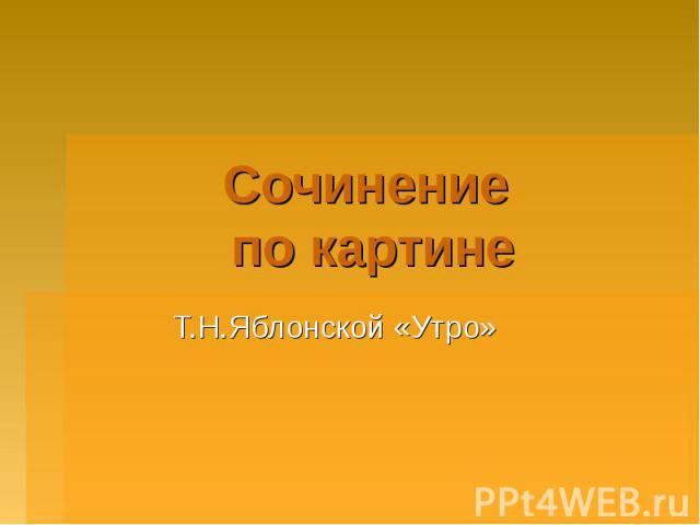 Сочинение по картине Т.Н.Яблонской «Утро»