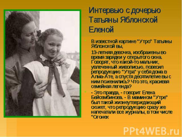 Интервью с дочерью Татьяны Яблонской Еленой В известной картине