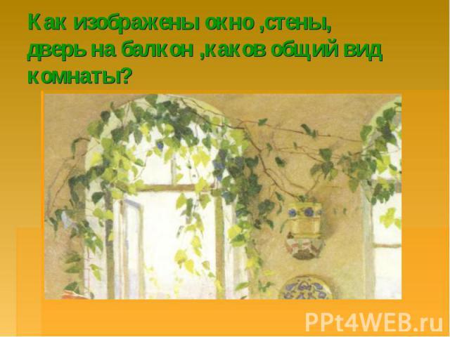Как изображены окно ,стены,дверь на балкон ,каков общий вид комнаты?