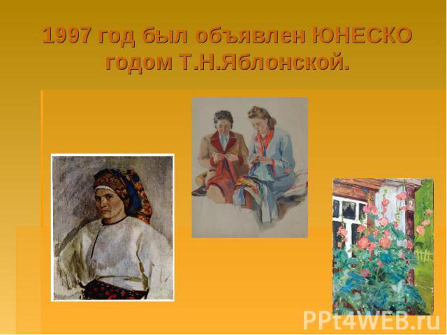 1997 год был объявлен ЮНЕСКО годом Т.Н.Яблонской.