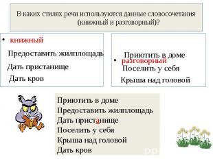 В каких стилях речи используются данные словосочетания (книжный и разговорный)?