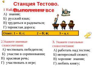 1 Найдите словосочетания: А) знания; Б) русский язык; В) трудиться и радоваться;