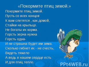 «Покормите птиц зимой.» Покормите птиц зимой. Пусть со всех концов К вам слетятс