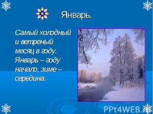 Январь. Самый холодный и ветреный месяц в году. Январь – году начало, зиме – сер