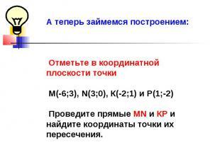 А теперь займемся построением: Отметьте в координатной плоскости точкиM(-6;3), N