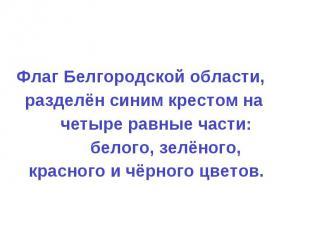 Флаг Белгородской области, разделён синим крестом на четыре равные части: белоФл