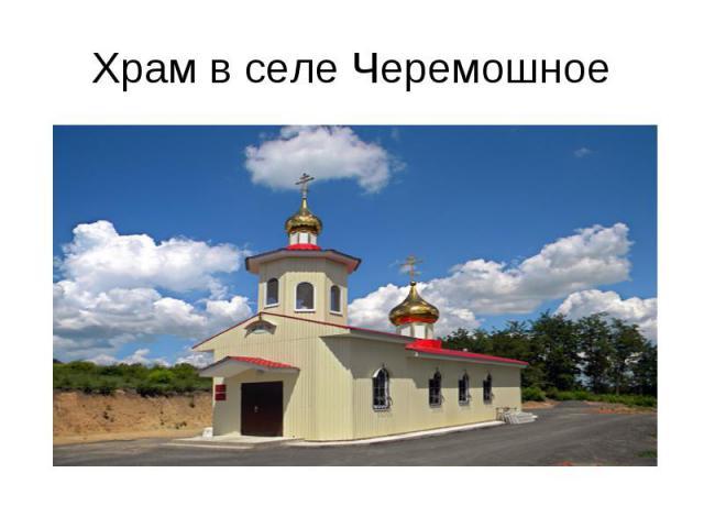 Храм в селе Черемошное