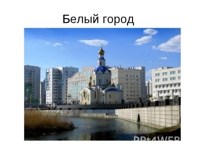 Белый город