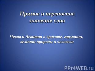 Прямое и переносное значение словЧехов и Левитан о красоте, гармонии, величии пр