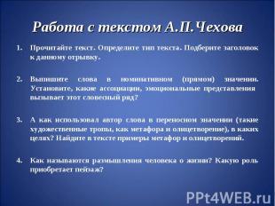 Работа с текстом А.П.ЧеховаПрочитайте текст. Определите тип текста. Подберите за