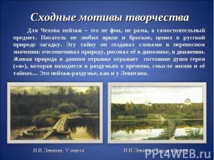 Сходные мотивы творчества Для Чехова пейзаж – это не фон, не рама, а самостоятел