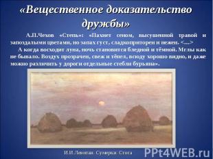 «Вещественное доказательство дружбы»А.П.Чехов «Степь»: «Пахнет сеном, высушенной