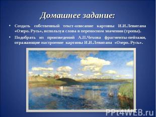 Домашнее задание:Создать собственный текст-описание картины И.И.Левитана «Озеро.