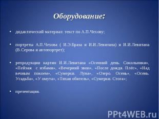 Оборудование:дидактический материал: текст по А.П.Чехову;портреты А.П.Чехова ( И