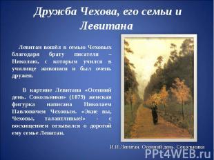Дружба Чехова, его семьи и Левитана Левитан вошёл в семью Чеховых благодаря брат