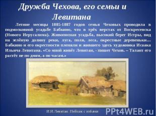 Дружба Чехова, его семьи и Левитана Летние месяцы 1885-1887 годов семья Чеховых