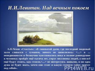 И.И.Левитан. Над вечным покоемА.П.Чехов «Счастье»: «В синеватой дали, где послед