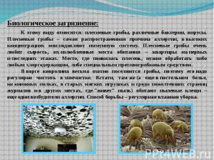 Биологическое загрязнение: К этому виду относятся: плесневые грибы, различные ба