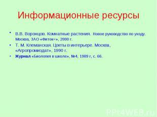 Информационные ресурсы В.В. Воронцов. Комнатные растения. Новое руководство по у