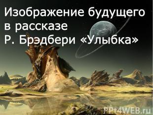 """Изображение будущего в рассказе Р. Брэдбери """"Улыбка"""""""