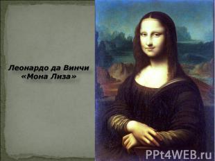 Леонардо да Винчи «Мона Лиза» Леонардо да Винчи «Мона Лиза»