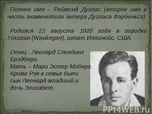 Полное имя – Реймонд Дуглас (второе имя в честь знаменитого актера Дугласа Фэрбе