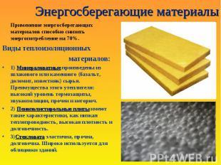 Энергосберегающие материалы Применение энергосберегающих материалов способно сни