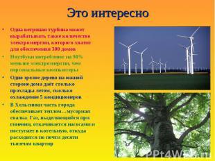 Это интересно Одна ветряная турбина может вырабатывать такое количество электроэ
