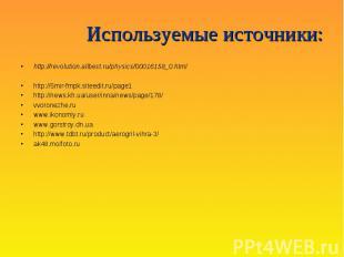 Используемые источники : http://revolution.allbest.ru/physics/00016158_0.html ht