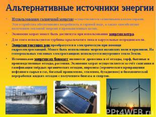 Альтернативные источники энергии Использование солнечной энергии Использование с