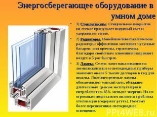 Энергосберегающее оборудование в умном доме Стеклопакеты1) Стеклопакеты. Специал