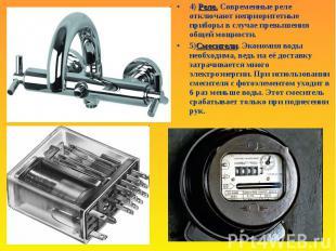 Реле.4) Реле. Современные реле отключают неприоритетные приборы в случае превыше
