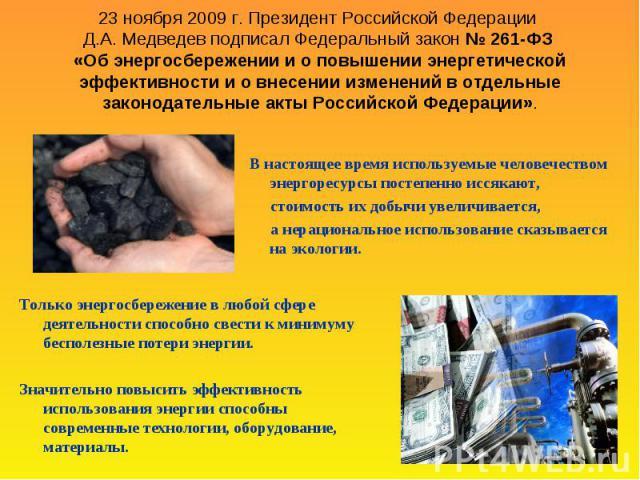23 ноября 2009 г. Президент Российской Федерации Д.А. Медведев подписал Федеральный закон 261-ФЗ «Об энергосбережении и о повышении энергетической эффективности и о внесении изменений в отдельные законодательные акты Российской Федерации». Только эн…