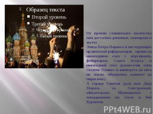 От времен славянского язычества нам достались ряженые, скоморохи и шуты. Эпоха П