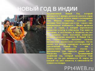 Традиционный Новый Год, который празднуется 1 января, далеко не для всех стран я