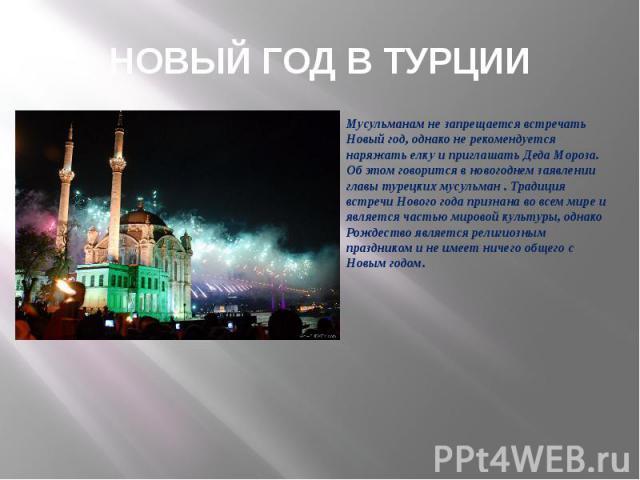 Мусульманам не запрещается встречать Новый год, однако не рекомендуется наряжать елку и приглашать Деда Мороза. Об этом говорится в новогоднем заявлении главы турецких мусульман. Традиция встречи Нового года признана во всем мире и является частью м…