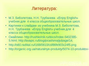 Литература:М.З. Биболетова, Н.Н. Трубанева «Enjoy English» учебник для 4 класса